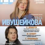 О Жизни в животном и о Смерти в божественном: концерт Ольги Ивушейковой и Якова Кацнельсона