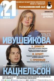 Концерт Ольги Ивушейковой и Якова Кацнельсона в Рахманиновском зале Московской консерватории 21 июня 2015