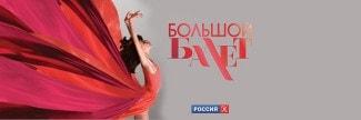 """Телеканал """"Россия К"""" возобновляет шоу """"Большой балет"""""""