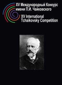 Конкурс имени Чайковского - главное событие уходящего сезона