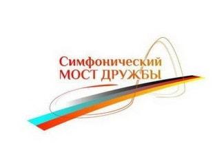 В Берлине состоялся концерт объединенного российско-немецкого симфонического оркестра