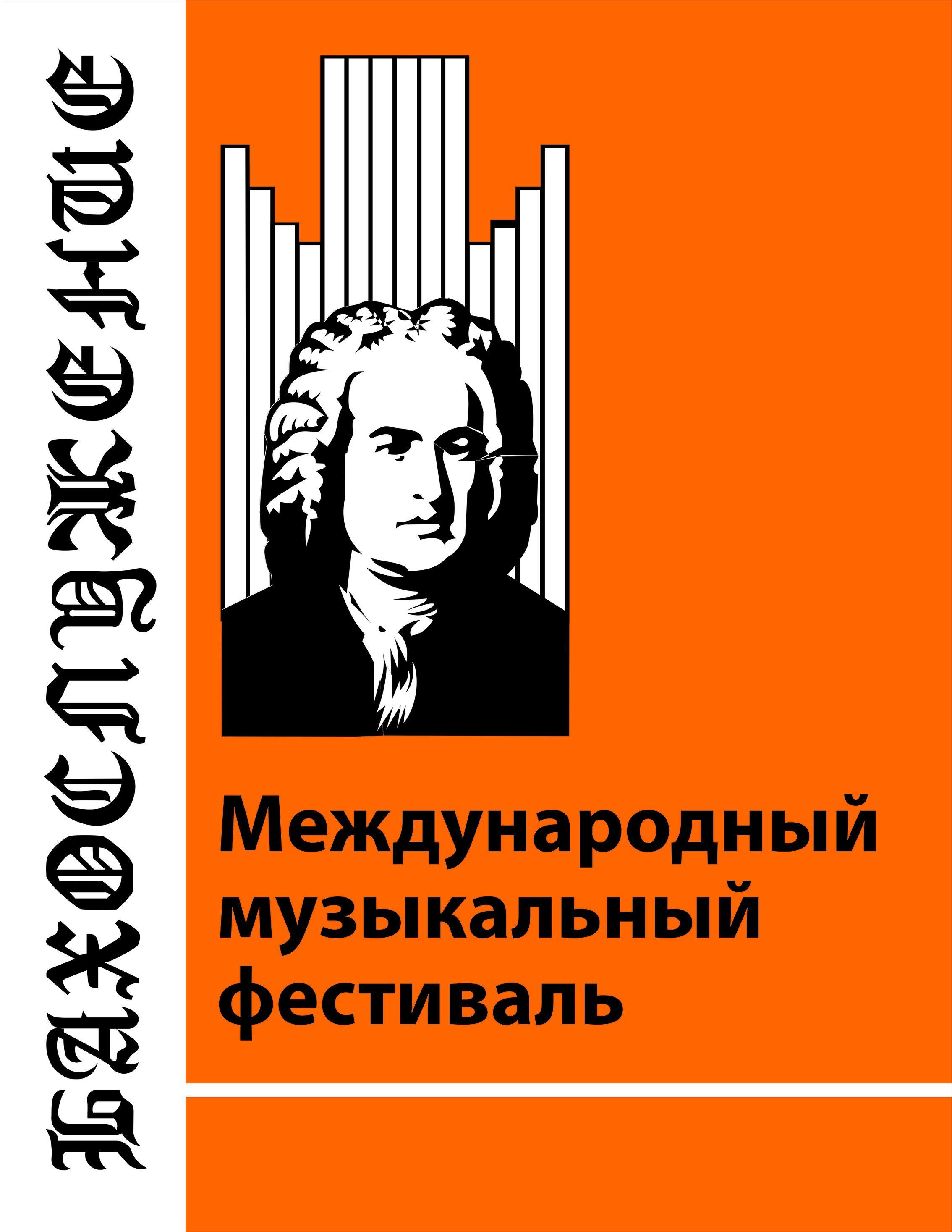 В Калининграде открывается международный музыкальный фестиваль