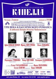 В Петербурге завершается XIII Международный фестиваль «Три века классического романса»