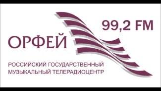 В эфире радио «Орфей» – прямая трансляция спектакля открытия Байройтского фестиваля