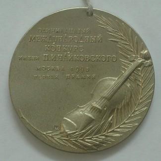 Золотая медаль XI Международного конкурса им. Чайковского