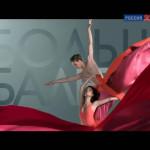 Солисты Татарского театра оперы и балета станут участниками нового сезона «Большого балета»