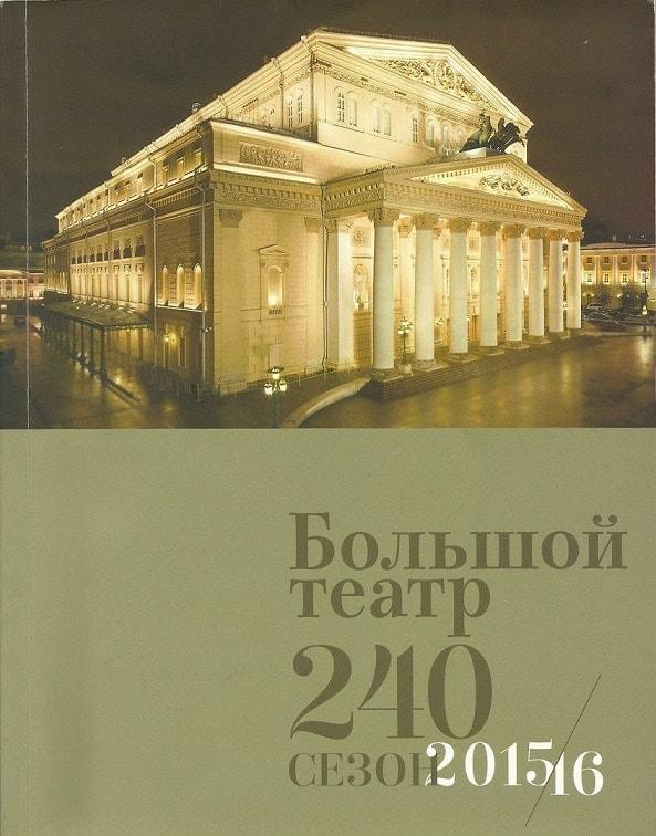 240 сезон Большого театра