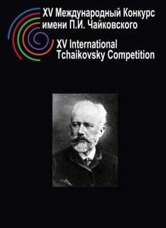 XV Международный конкурс имени Чайковского