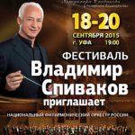 Фестиваль «Владимир Спиваков приглашает» открылся в родном для маэстро городе Уфе