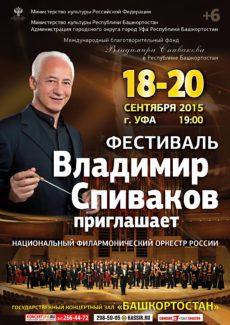 Фестиваль «Владимир Спиваков приглашает» пройдет в Уфе