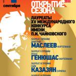 Большой зал Московской консерватории. 04.09.2015