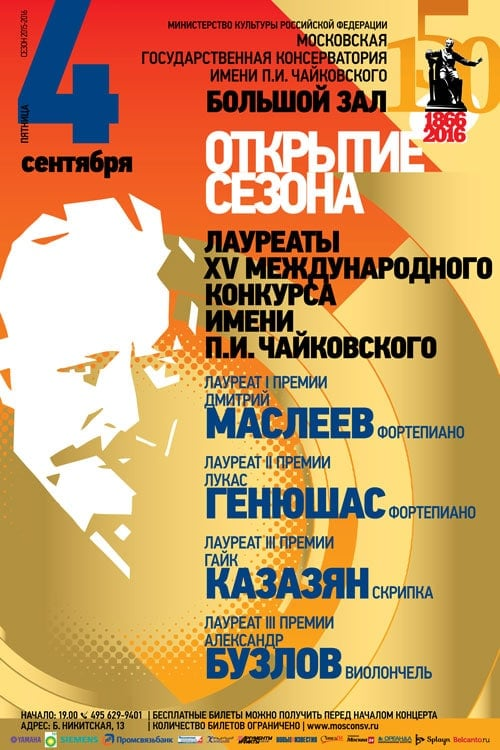 I тур xiii международного конкурса им пи чайковского