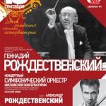 Геннадий Рождественский продирижирует сочинениями Сибелиуса