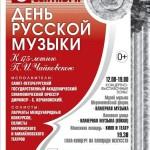 День Русской музыки в Петербурге, посвященный Чайковскому, состоится в шатрах