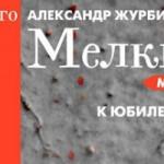 Камерный музыкальный театр имени Б. А. Покровского открывает 44-й сезон