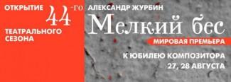 Камерный музыкальный театр им. Покровского открывает 44-й сезон