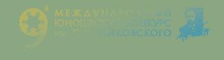 На Юношеском Конкурсе им. Чайковского появится памятный приз