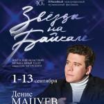 1 сентября в Иркутске откроется Международный музыкальный фестиваль «Звезды на Байкале»