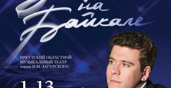 Музыкальный фестиваль «Звёзды на Байкале» откроет оркестр Мариинского театра
