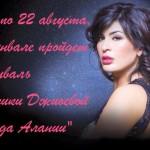 Оперный фестиваль впервые пройдет в Южной Осетии