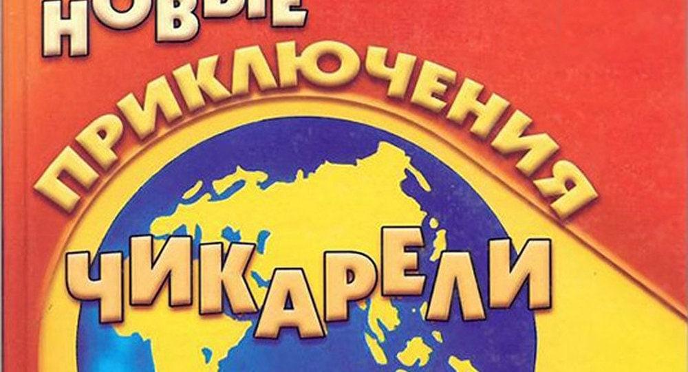 Постановка детской оперы Софы Азнаурян «Приключения Чикарели» будет осуществлена в Ереване