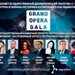 В Абхазском госдрамтеатре состоится концерт молодых оперных исполнителей «Grand Opera Gala»