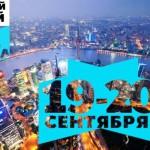 Китай почувствует Россию: Шанхай примет фестиваль FEELRUSSIA