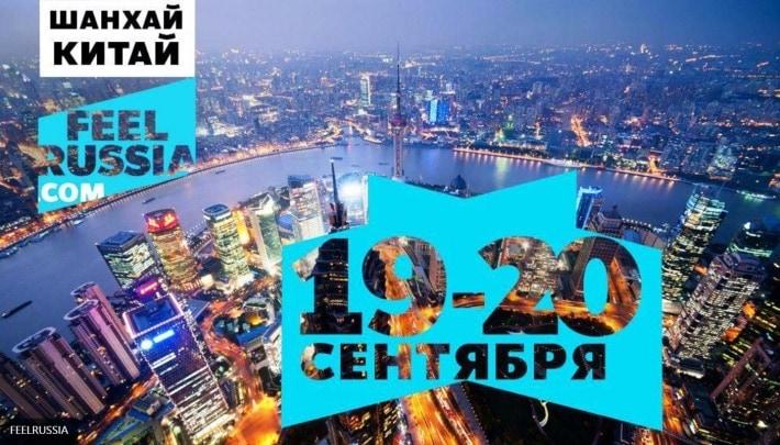 В Шанхае пройдет фестиваль русской культуры FEELRUSSIA