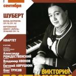 Вечер музыки Шуберта пройдёт в Консерватории