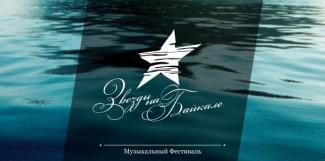 """Юбилейный фестиваль """"Звезды на Байкале"""" откроется 1 сентября"""