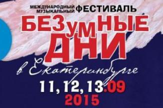 """Фестиваль """"Безумные дни"""" впервые пройдет в Екатеринбурге"""