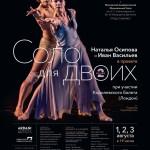 Наталья Осипова и Иван Васильев представят в Москве новую программу
