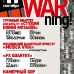 """""""WARning"""": консерватория готовит концерт в Большом зале"""