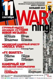 11 сентября в Московской консерватории состоится концерт «WARning»