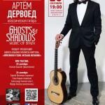 «Призраки и тени. Музыка Испании». Концерт-презентация нового альбома гитариста-виртуоза Артёма Дервоеда