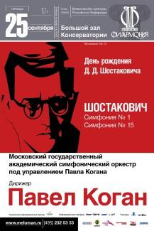 МГАСО п/у Павла Когана: день рождения Дмитрия Шостаковича