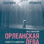 Башкирский театр оперы и балета откроет сезон оперой Чайковского «Орлеанская дева»