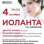 Оперный фестиваль Динары Алиевой пройдет в Большом зале Консерватории