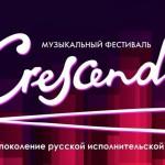 В Пскове стартовал фестиваль Crescendo