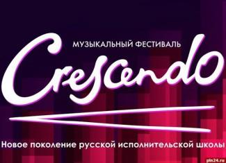 Фестиваль Crescendo начался во Пскове