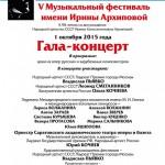 В Саратове состоится гала-концерт, приуроченный к 90-летию со дня рождения Ирины Архиповой