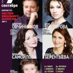 """""""Мастера вокального искусства"""" откроют цикл концертов в Консерватории"""