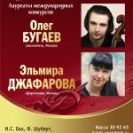 Афиша Ярославской филармонии на октябрь 2015