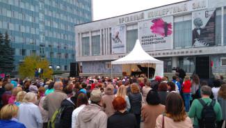 Пермская филармония провела музыкальный марафон на свежем воздухе