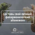 Какие концерты включить в абонемент? Выбор Вслух.ру