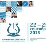 """""""Дни классической музыки стран АТР"""" стартуют сегодня, 22 сентября, в Приморской филармонии"""