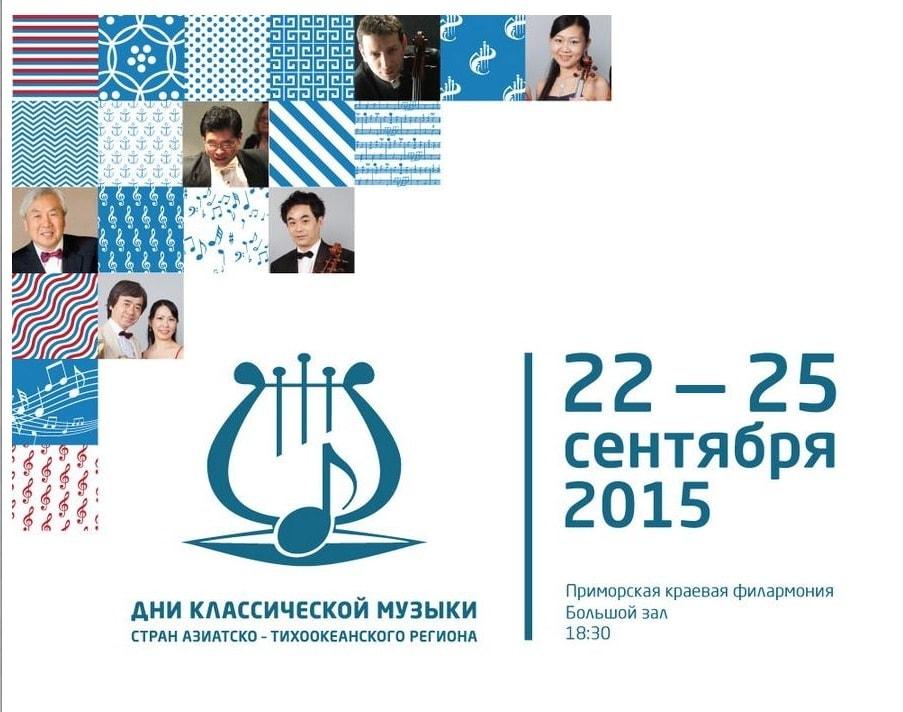 В Приморской филармонии стартуют «Дни классической музыки стран АТР»