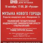 В Ульяновске открывается новый филармонический зал