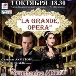 Солисты «Большой оперы» откроют фестиваль «Северное сияние»