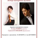 Вечер камерной музыки в музее Скрябина – Елена Ревич и Сергей Кузнецов